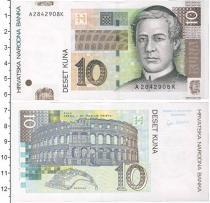 Каталог монет - монета  Хорватия 10 кун