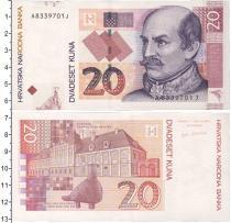 Каталог монет - монета  Хорватия 20 кун