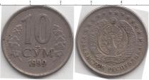Каталог монет - монета  Узбекистан 10 сом