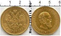 Каталог монет - монета  1881 – 1894 Александр III 10 рублей
