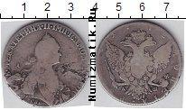 Каталог монет - монета  1762 – 1796 Екатерина II 1 рубль