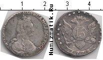 Каталог монет - монета  1762 – 1796 Екатерина II 15 копеек