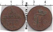 Каталог монет - монета  1796 – 1801 Павел I 1 деньга