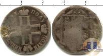 Каталог монет - монета  1796 – 1801 Павел I 1 полуполтинник
