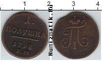 Каталог монет - монета  1796 – 1801 Павел I 1 полушка