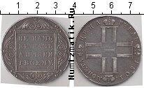 Каталог монет - монета  1796 – 1801 Павел I 1 рубль