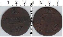 Каталог монет - монета  1796 – 1801 Павел I 2 копейки