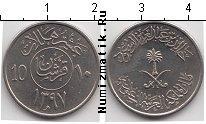 Каталог монет - монета  Саудовская Аравия 10 халал
