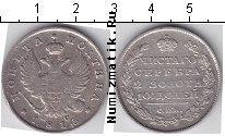 Продать Монеты 1801 – 1825 Александр I 50 копеек 1820 Серебро