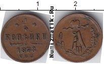 Каталог монет - монета  1855 – 1881 Александр II 1/4 копейки