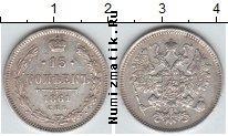 Каталог монет - монета  1855 – 1881 Александр II 15 копеек