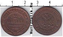 Каталог монет - монета  1855 – 1881 Александр II 2 копейки