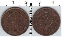 Каталог монет - монета  1881 – 1894 Александр III 1 копейка