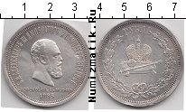 Каталог монет - монета  1881 – 1894 Александр III 1 рубль