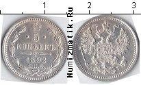 Каталог монет - монета  1881 – 1894 Александр III 5 копеек