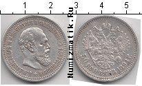 Каталог монет - монета  1881 – 1894 Александр III 50 копеек