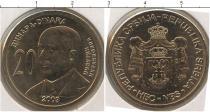 Каталог монет - монета  Сербия 20 динар