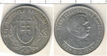 Каталог монет - монета  Словакия 50 корун