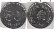 Каталог монет - монета  Македония 50 динар