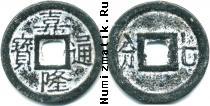 Каталог монет - монета  Аннам 10 ван