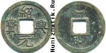 Каталог монет - монета  династия Южная Сун 11127-1279гг. 2 кэша