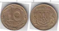 Каталог монет - монета  Украина 10 копеек