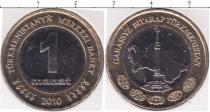Каталог монет - монета  Туркменистан 1 манат
