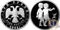 Каталог монет - монета  Россия 3 рубля