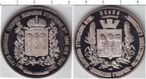 Каталог монет - монета  Россия Настольная медаль