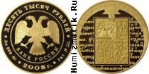 Каталог монет - монета  Россия 10000 рублей