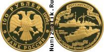 Каталог монет - монета  Россия 100 рублей