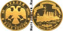 Каталог монет - монета  Россия 50 рублей