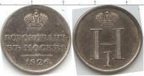 Каталог монет - монета  1825 – 1855 Николай I Жетон