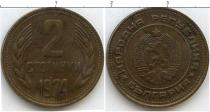 Каталог монет - монета  Болгария 2 стотинки