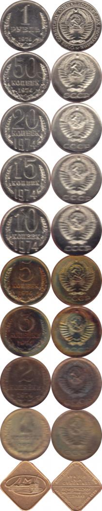 Каталог - подарочный набор  СССР Монеты 1974 года выпуска