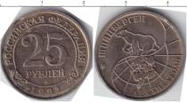 Каталог монет - монета  Шпицберген 25 рублей