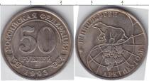 Каталог монет - монета  Шпицберген 50 рублей