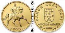 Каталог монет - монета  Абхазия 25 апсар