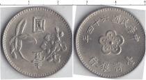 Каталог монет - монета  Тайвань 1 юань