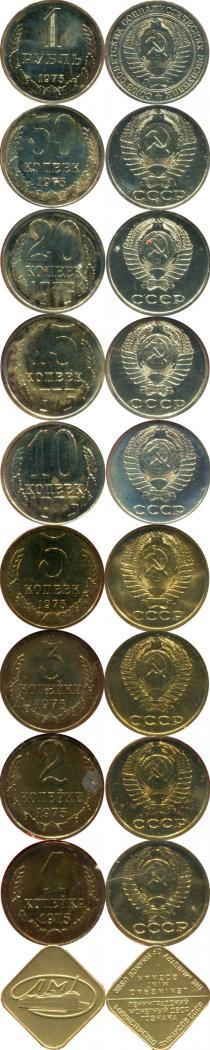 Каталог - подарочный набор  СССР Выпуск монет 1975 года