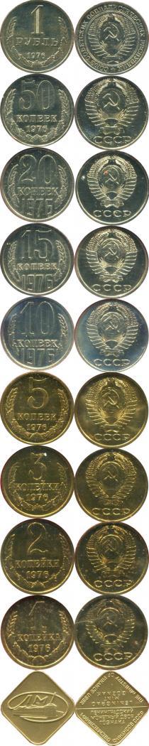 Каталог - подарочный набор  СССР Выпуск монет 1976 года