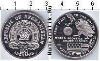 Каталог монет - монета  Афганистан 100 афгани