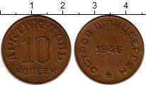 Каталог монет - монета  Шпицберген 10 копеек