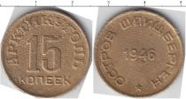 Каталог монет - монета  Шпицберген 15 копеек