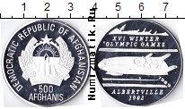 Продать Монеты Афганистан 500 афгани 1992 Серебро