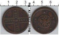 Каталог монет - монета  1727 – 1730 Петр II 5 копеек