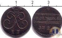Каталог монет - монета  1727 – 1730 Петр II 1 полушка