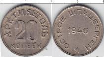 Каталог монет - монета  Шпицберген 20 копеек