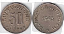 Каталог монет - монета  Шпицберген 50 копеек