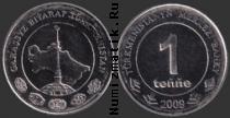 Каталог монет - монета  Туркменистан 1 тенге